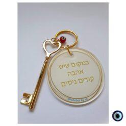 מחזיק מפתח לב במקום שיש אהבה קורים ניסים 1